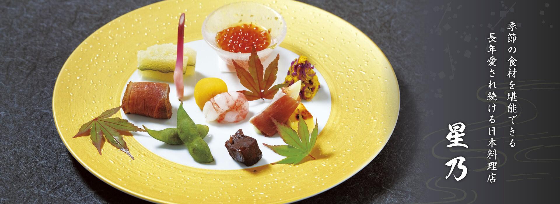 季節の食材を堪能できる長年愛され続ける日本料理店 星乃